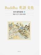 Buddha 英語 文化 田中泰賢選集 1 英語・文学・文化の仏教