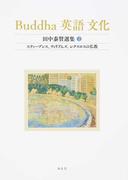Buddha 英語 文化 田中泰賢選集 2 スティーブンス、ウィリアムズ、レクスロスの仏教