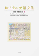 Buddha 英語 文化 田中泰賢選集 4 Buddhism in Some American Poets:Dickinson,Williams,Stevens and Snyder