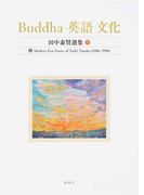 Buddha 英語 文化 田中泰賢選集 5 禅 Modern Zen Poems of Toshi Tanaka(1916−1996)