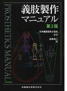 義肢製作マニュアル 第2版