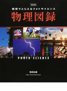 視覚でとらえるフォトサイエンス物理図録 改訂版