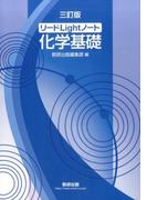 リードLightノート化学基礎 3訂版 別冊付