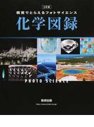 視覚でとらえるフォトサイエンス化学図録 3訂版