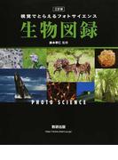 視覚でとらえるフォトサイエンス生物図録 3訂版