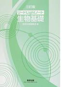 リードLightノート生物基礎 3訂版