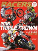 RACERS 特別編集'16ホンダ世界3大タイトル獲得号