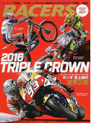RACERS 特別編集'16ホンダ世界3大タイトル獲得号 (サンエイムック)