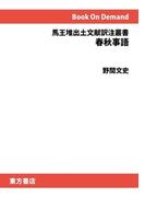 【オンデマンドブック】馬王堆出土文献訳注叢書 春秋事語
