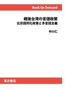【オンデマンドブック】戦後台湾の言語政策 北京語同化政策と多言語主義