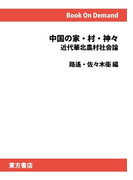 【オンデマンドブック】中国の家・村・神々 近代華北農村社会論