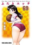 ふたりエッチ (69)(YOUNG ANIMAL COMICS)