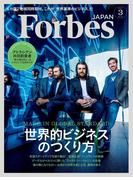 ForbesJapan 2017年3月号
