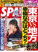 週刊SPA! 2017/01/31号