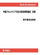 【オンデマンドブック】中国プロレタリア文化大革命資料集成 別巻