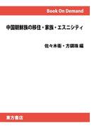 【オンデマンドブック】中国朝鮮族の移住・家族・エスニシティ
