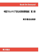 【オンデマンドブック】中国プロレタリア文化大革命資料集成 2