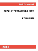 【オンデマンドブック】中国プロレタリア文化大革命資料集成 1