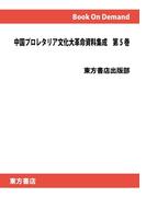 【オンデマンドブック】中国プロレタリア文化大革命資料集成 5