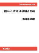 【オンデマンドブック】中国プロレタリア文化大革命資料集成 4
