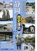 静岡ぶらり歴史探訪ルートガイド 増補改訂版