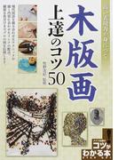 高い表現力が身につく木版画上達のコツ50 (コツがわかる本)