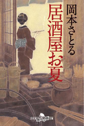 【1-5セット】居酒屋お夏(幻冬舎文庫)