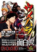 【1-5セット】ウメハラ FIGHTING GAMERS!(角川コミックス・エース)
