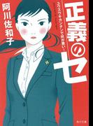 【全1-4セット】正義のセ(角川文庫)