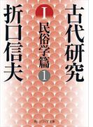 【全1-6セット】古代研究(角川ソフィア文庫)