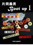 【全1-2セット】片岡義男 Boot up