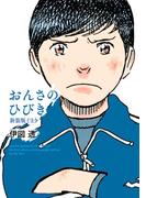 【全1-2セット】おんさのひびき 新装版(ビームコミックス)