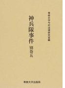 神兵隊事件 影印 別巻5 (今村力三郎訴訟記録)