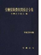 労働保険徴収関係法令集 平成29年版