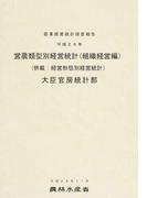 営農類型別経営統計 平成26年組織経営編 (農業経営統計調査報告)