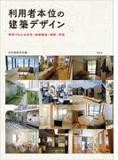 利用者本位の建築デザイン 事例でわかる住宅・地域施設・病院・学校