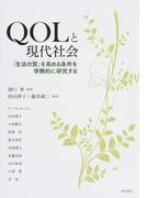 QOLと現代社会 「生活の質」を高める条件を学際的に研究する