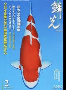 鱗光 2017−2 全日本愛鱗会第52回国際錦鯉品評会