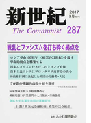 新世紀 The Communist 287(2017−3月) 戦乱とファシズムを打ち砕く拠点を