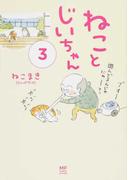 ねことじいちゃん 3 (メディアファクトリーのコミックエッセイ)