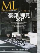 モダンリビング 231(2017MARCH) 豪邸、拝見!2017