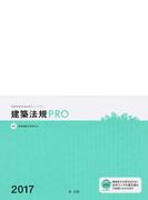 建築法規PRO 図解建築申請法規マニュアル 2017