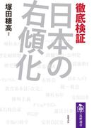 徹底検証日本の右傾化 (筑摩選書)(筑摩選書)