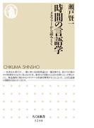 時間の言語学 メタファーから読みとく (ちくま新書)(ちくま新書)