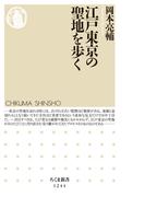 江戸東京の聖地を歩く (ちくま新書)(ちくま新書)