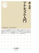 アナキズム入門 (ちくま新書)(ちくま新書)