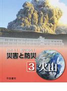 わかる!取り組む!災害と防災 3 火山
