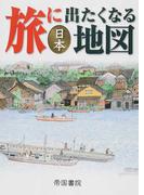 旅に出たくなる地図 19版 日本