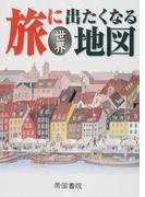 旅に出たくなる地図 18版 世界