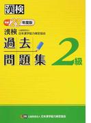 漢検過去問題集2級 平成29年度版